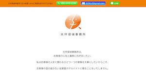 大坪探偵事務所の公式サイト(https://www.otsubo-tantei.jp/)より引用-みんなの名探偵
