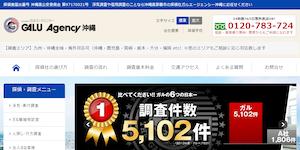 総合探偵社ガルエージェンシー沖縄の公式サイト(https://www.galu.co.jp/)より引用-みんなの名探偵