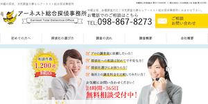 アーネスト総合探偵事務所の公式サイト(http://earnest-ditective.com/)より引用-みんなの名探偵