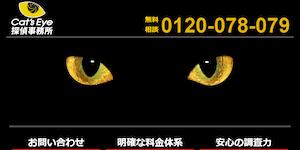 キャッツアイ探偵事務所の公式サイト(http://cats-eye-tantei.com/)より引用-みんなの名探偵