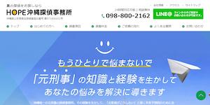 HOPE沖縄探偵事務所の公式サイト(http://www.okinawa-tantei.com/)より引用-みんなの名探偵