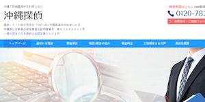 エール総合探偵社の公式サイト(https://okinawa-yell.com/)より引用-みんなの名探偵