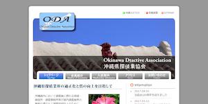 沖縄県探偵業協会の公式サイト(http://www.tantei-okinawa.com/)より引用-みんなの名探偵