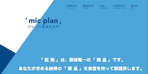 総合探偵社ミックプランの公式サイト(https://www.mic-plan.com/)より引用-みんなの名探偵
