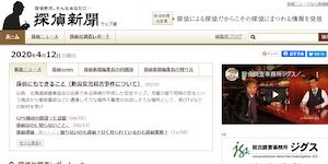 探偵新聞編集部の公式サイト(http://www.tanteishinbun.jp/)より引用-みんなの名探偵