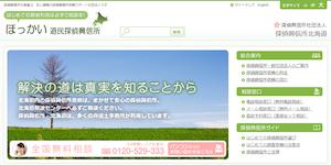 ほっかい道民探偵興信所の公式サイト(https://www.tanteik.jp/hokkaido/)より引用-みんなの名探偵