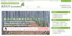 あおもり県民探偵興信所の公式サイト(https://www.tanteik.jp/aomori/)より引用-みんなの名探偵