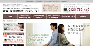 青森興信所の公式サイト(http://aomori-tantei-koushin.com/)より引用-みんなの名探偵