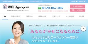 総合探偵社ガルエージェンシー岩手の公式サイト(https://www.galu.co.jp/)より引用-みんなの名探偵