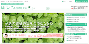 探偵興信所一般社団法人の公式サイト(https://www.tanteik.jp/)より引用-みんなの名探偵