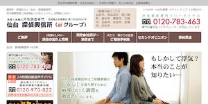 仙台探偵興信所の公式サイト(http://sendai-tantei-koushin.com/)より引用-みんなの名探偵