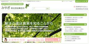 みやぎ県民探偵興信所の公式サイト(https://www.tanteik.jp/miyagi/)より引用-みんなの名探偵