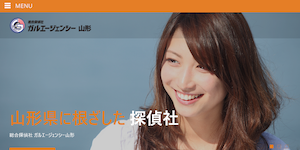 総合探偵社ガルエージェンシー山形の公式サイト(https://www.galu.co.jp/)より引用-みんなの名探偵