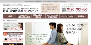 新潟探偵興信所の公式サイト(http://niigata-tantei-koushin.com/)より引用-みんなの名探偵