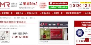 探偵浮気調査なら大手総合探偵事務所・興信所のMR東京本社(池袋相談室)の公式サイト(https://www.tantei-mr.co.jp/salon/tokyo/toshima)より引用-みんなの名探偵