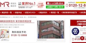 MR探偵東京駅前相談室の公式サイト(https://www.tantei-mr.co.jp/)より引用-みんなの名探偵