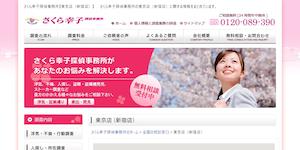 さくら幸子探偵事務所【新宿店】の公式サイト(https://www.sakurasachiko.jp/)より引用-みんなの名探偵