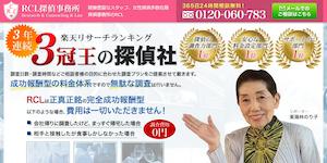 RCL探偵事務所新宿相談室興信所の公式サイト(https://rcl-tantei.com/)より引用-みんなの名探偵