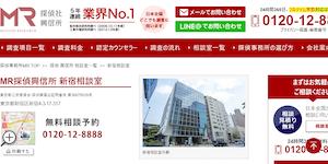 探偵浮気調査なら大手探偵事務所のMR新宿相談室(興信所)の公式サイト(https://www.tantei-mr.co.jp/salon/tokyo/shinjuku)より引用-みんなの名探偵
