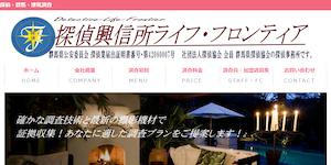 探偵興信所ライフ・フロンティア群馬本社の公式サイト(http://www.life-frontier.com/)より引用-みんなの名探偵