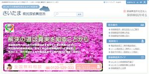さいたま県民探偵興信所の公式サイト(https://www.tanteik.jp/saitama/)より引用-みんなの名探偵