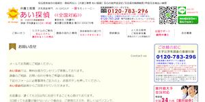 草加あい探偵事務所の公式サイト(https://www.ai-chosa.com/)より引用-みんなの名探偵