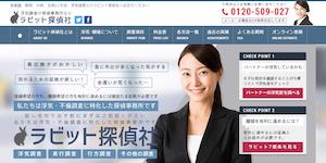 ラビット探偵社横浜支店の公式サイト(https://rabbit-tantei.com/)より引用-みんなの名探偵