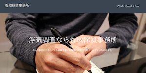 香取探偵事務所の公式サイト(http://katori-tantei.com/)より引用-みんなの名探偵
