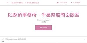R1探偵事務所-千葉県船橋面談室の公式サイト(https://r1detective.com/)より引用-みんなの名探偵