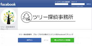 ツリー探偵事務所の公式サイト(https://www.facebook.com/tree.tantei/)より引用-みんなの名探偵
