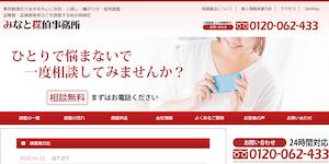 みなと探偵事務所の公式サイト(http://minato-tantei.com/)より引用-みんなの名探偵