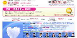 あい探偵新宿本社の公式サイト(https://www.ai-chosa.com/)より引用-みんなの名探偵