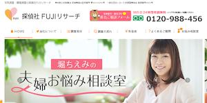探偵社FUJIリサーチの公式サイト(http://fujiresearch.jp/)より引用-みんなの名探偵