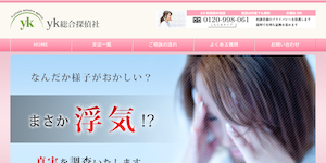 yk総合探偵社東京支店の公式サイト(https://xn--1lqs71d2law9k8zbv08f.tokyo/)より引用-みんなの名探偵