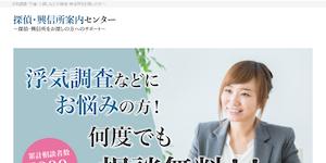 探偵・興信所案内センターの公式サイト(http://tantei-center2.com/)より引用-みんなの名探偵