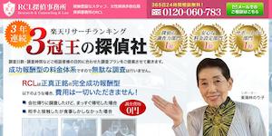 RCL探偵事務所立川相談室の公式サイト(https://rcl-tantei.com/)より引用-みんなの名探偵