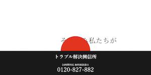 トラブル解決興信所の公式サイト(http://trouble-kaiketsu.jp/)より引用-みんなの名探偵