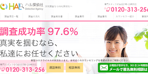 HAL探偵社横浜支店の公式サイト(https://h.accesstrade.net/sp/cc?rk=0100fksf00k9a1)より引用-みんなの名探偵