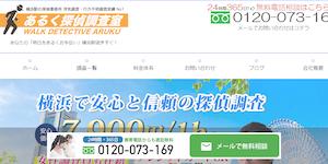 あるく探偵調査室横浜事務所の公式サイト(http://aruku-tantei.com/)より引用-みんなの名探偵