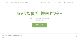 あるく探偵社捜索センターの公式サイト(https://aruku-sousaku.business.site/)より引用-みんなの名探偵