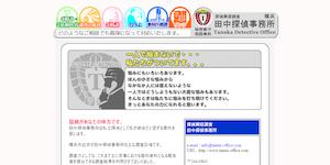 田中探偵事務所の公式サイト(http://tantei-office.com/)より引用-みんなの名探偵