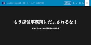 R1探偵事務所ー神奈川県茅ケ崎支店の公式サイト(https://r1detective.com/)より引用-みんなの名探偵