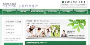 ライフサポート総合探偵社沼津の公式サイト(https://lsp-81.com/numazu)より引用-みんなの名探偵