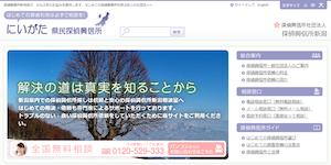 にいがた県民探偵興信所の公式サイト(https://www.tanteik.jp/niigata/)より引用-みんなの名探偵