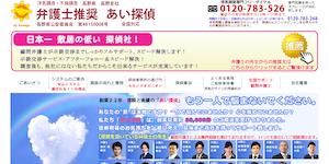 あい探偵長野支社の公式サイト(https://www.ai-chosa.com/)より引用-みんなの名探偵