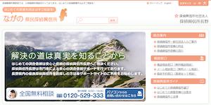 ながの県民探偵興信所の公式サイト(https://www.tanteik.jp/nagano/)より引用-みんなの名探偵