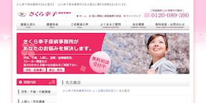 さくら幸子探偵事務所【名古屋店】の公式サイト(https://www.sakurasachiko.jp/)より引用-みんなの名探偵