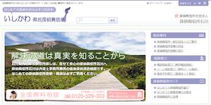 いしかわ県民探偵興信所の公式サイト(https://www.tanteik.jp/ishikawa/)より引用-みんなの名探偵