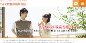 不倫・浮気調査なら金沢市のアイズ総合探偵事務所の公式サイト(https://aizu-tantei.jp/)より引用-みんなの名探偵