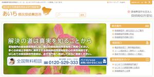 あいち県民探偵興信所の公式サイト(https://www.tanteik.jp/aichi/)より引用-みんなの名探偵